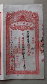 股票 股权 股折 股本  益阳维生字号  民国37年  股东  李轩仁堂