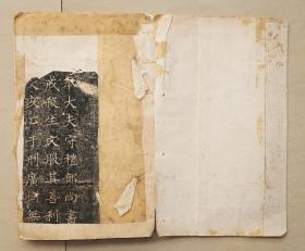 勤慎刑文并序  拓本  碑拓  清代早期  本帖为全册照片拍摄