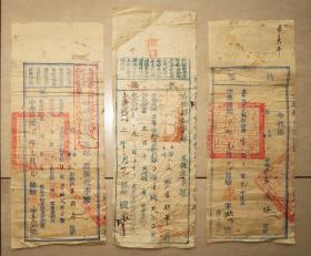 执证  民国2年   福建  古田县  地丁  3张  其中二张铁路捐  路股  股票