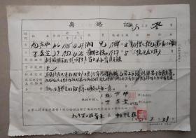 离婚证  新晃县沙湾人民公社   怀化   之五