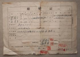 离婚证  新晃县沙湾人民公社  1964年  怀化