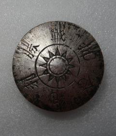 抗战胜利  纪念   党徽   民国铜墨盒  抗日  抗战