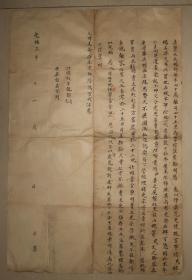 怀化  芷江  光绪3年 原告  被告  禀状  禀词  官司  状纸  诉讼  文书  案稿  共三张