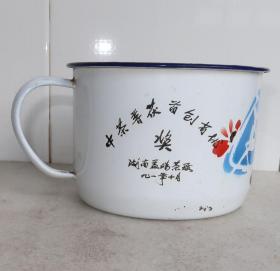 湖南益阳茶厂 中茶普茯  首创省优   奖   搪瓷  把缸  益阳茶厂 茶叶   黑茶   1991年