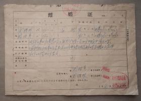 离婚证  新晃县沙湾人民公社  1967年  怀化