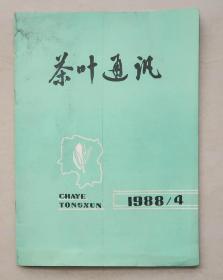茶叶通讯   1988年 第4期
