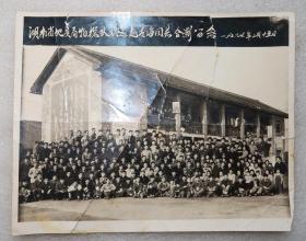 湖南省地质局物探队  欢送赵青海同志留念  1967年代老照片  像片