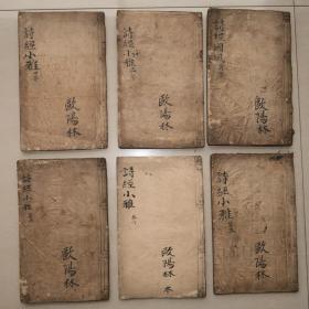 慎诒堂诗经  卷一至卷五共存六册  套红套色印刷  双色套印  红字朱序  洪江  上达堂梓  清代刻本