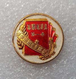 毛泽东选集  第一卷  活学活用毛主席著作  铝证章