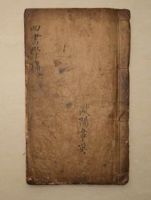 中庸  存一册 清代木刻本