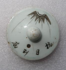 抗日到底   抗战   抗日   茶壶盖(内径5.3cm外经6.8cm)