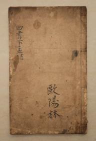 孟子  卷七   存一册 清代木刻本