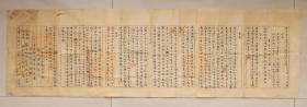 贵州省天柱县司法处民事判决书  民国32年  禀状 禀词 官司 状纸 诉讼 文书