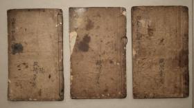 孟子  卷一 卷二 卷四  共存三册 清代木刻本