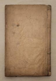 孟子  卷六至卷七  存一册 清代木刻本