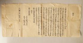 禀状 禀词 官司 状纸 诉讼 文书    贵州  天柱   民国37年