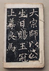 赵孟頫  张留孙碑  拓本  清代早期  本帖为全册照片拍摄