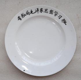 瓷盘 瓷蝶 益阳粮食局  毛泽东思想学习班  文革
