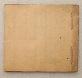 礼文备录  伏以  存31个筒子页一册  清代精抄本