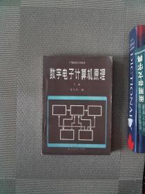 数字电子计算机原理 下册