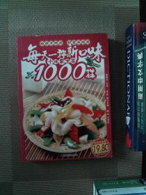 每天一种新口味:十味家常菜1000样