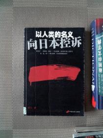 以人类的名义--向日本控诉