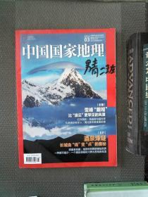 中国国家地理 2021.03 725.