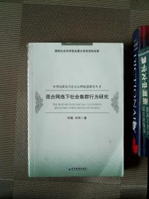 混合网络下社会集群行为研究/中华民族复兴社会心理促进研究丛书