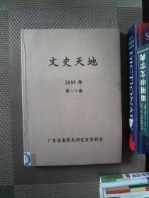 文史天地 2009.1-3 合订本