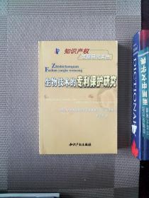 生物技术的专利保护研究
