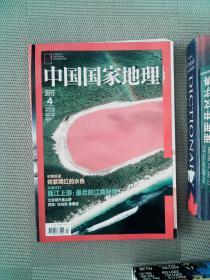 中国国家地理 2013.4.