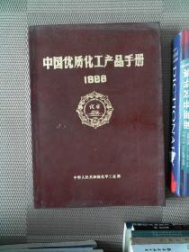中国优质化工产品手册 1988