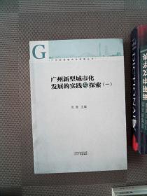 广州新型城市化发展的实践与探索1