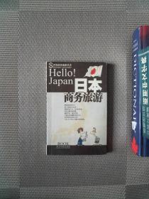 世界商务旅游丛书 日本商务旅游