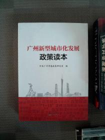 广州新型城市化发展政策读本