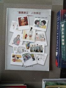最美浙江人物事迹 漫画绘本