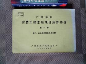 广州地区安装工程常用项目预算基价 第一册 电气 自动化控制及仪表工程