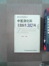 中医消化科主治医生382问