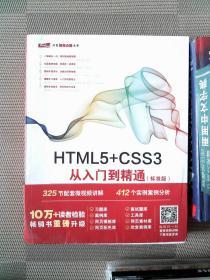 HTML5+CSS3从入门到精通(标准版)