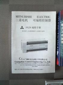 三菱电机 可编程控制器 FX2N编程手册(基本指令,步进梯形指令,应用指令说明书)