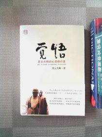 觉悟:星云大师的心灵修行课