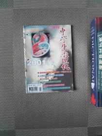 中学生数理化 高中版 2001.6