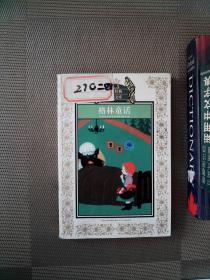 少年版传世经典必读文库*格林童话(新版)