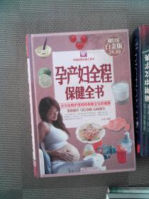 孕产妇全程保健全书(超值全彩白金版)