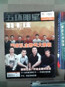 五環明星 羽毛球 2008.11