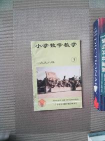小学数学教学 1998.3.