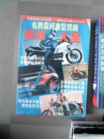 名牌摩托车鉴赏与维修大全