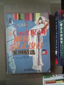 CorelDRAW服装款式设计案例精选 新版http://product.dangdang.com/product.aspx?product_id=20572123