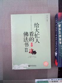 给大忙人看的佛法书(2)(权威修订版)