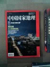 中国国家地理 2015.03